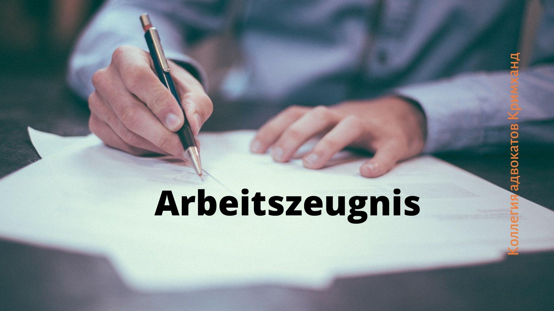Характеристика с места работы при увольнении [Arbeitszeugnis]